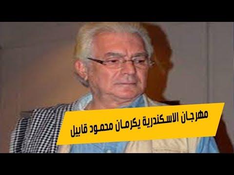 غرفة صناعة السينما ومهرجان الإسكندرية يكرمان محمود قابيل  - 18:55-2019 / 10 / 9