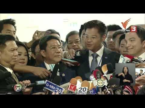 8 ก.พ. 62 #จับตาฯ ทษช. เสนอ ทูลกระหม่อมหญิงอุบลรัตนฯ เป็นแคนดิเดตนายกฯ #ThaiPBS