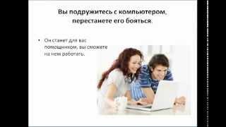 Компьютер начинающим, пенсионерам