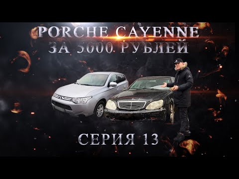 Porsche Cayenne за 5 000 руб!!! Mercedes S-класс по цене телефона!!! Серия 13.