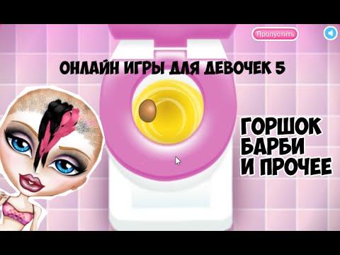 игры для девочек флирт