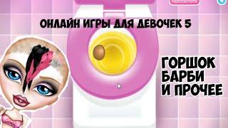 Онлайн игры для девочек #5. ГОРШОК.