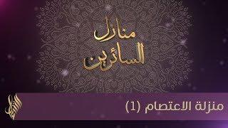 منزلة الاعتصام (1) - د.محمد خير الشعال