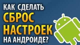 Как сделать сброс настроек на андроид?(Смартфоны на андроиде: как сделать сброс настроек? Узнайте больше об телефонах на андроиде на сайте http://android..., 2013-07-03T10:22:11.000Z)