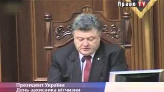 День защитника Украины будут праздновать 14 октября
