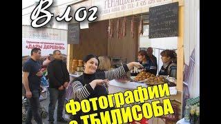День грузинской культуры в Москве. ФОТОГРАФИИ с праздника.