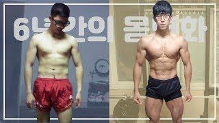 여러분도 할수있습니다! 6년동안의 타임라인을 공개합니다! Body Transformation [지피티TV]