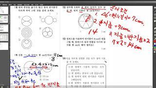 초등 3학년 2학기 수학 3단원 원 단원평가 풀이.