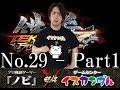 【鉄拳7】第29回ノビ配信【イスカンダル】