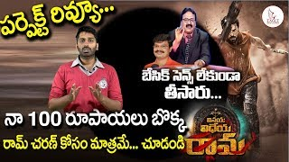 Vinaya Vidheya Rama Perfect Review | Rating | Ramcharan | Boyapati | Eagle Media Works
