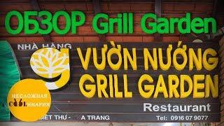 Обзор ресторана Grill Garden | Вьетнам, Нячанг | Несложный обзор