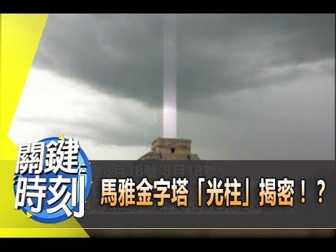 馬雅金字塔「光柱」揭密!? 2012年 第1391集 2200 關鍵時刻