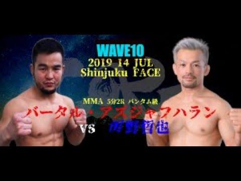 【Fight】Fighting NEXUS vol.17!! バータル・アズジャフハラン vs 房野哲也 BAATAR AZJAVKHLAN vs Tetsuya Fusano