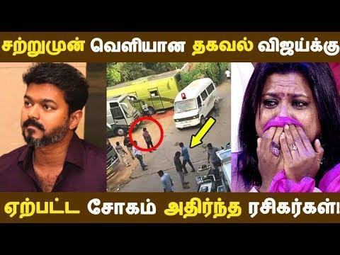 சற்றுமுன் வெளியான தகவல் விஜய்க்கு ஏற்பட்ட சோகம் அதிர்ந்த ரசிகர்கள்! | Tamil Cinema | Kollywood