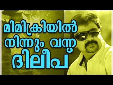 മിമിക്രിയിൽ നിന്നും വന്ന താരങ്ങൾ vol -13   Malayalam comedy actor Dileep