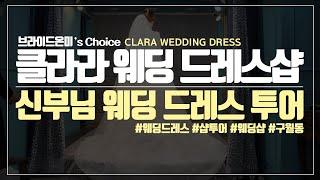 [온라인 결혼준비] 신부님 웨딩드레스샵 투어 '클라라 …