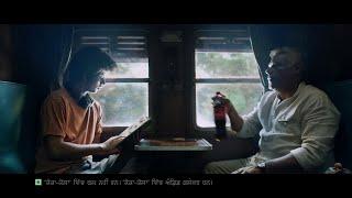 Share A Coke India: ਰਿਸ਼ਤਿਆਂ ਨੂੰ ਮੰਨਦਿਆਂ