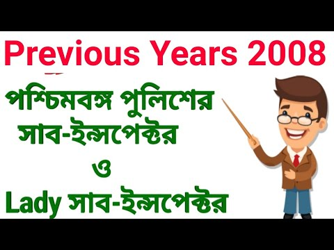 WEST BENGAL POLICE SUB INSPECTOR PREVIOUS YEAR 2008 QUESTION PAPER