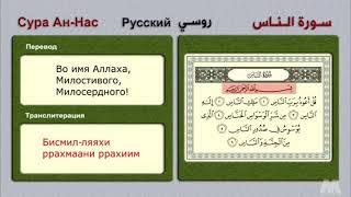 Сура Ан-Нас. Surat An-Nas. С переводом и с транскрипцией.114 сура Священного Корана.