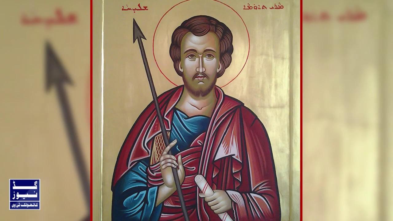 Solemnity of St Thomas the Apostle (3rd July)