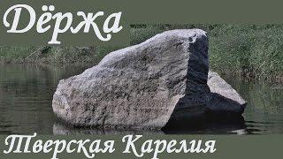 Карелия у Твери. Река Держа -мини Карелия в Тверской области