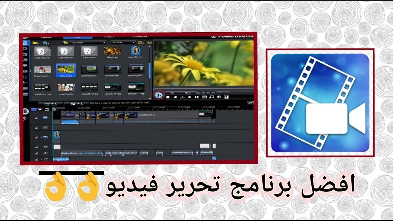 تحميل برنامج صناعة الفيديو مجانا