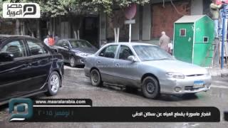 بالفيديو| انفجار ماسورة يقطع المياه عن سكان الدقي