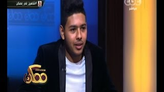 """#ممكن   الحلقة الكاملة 10 سبتمبر 2015   سهرة غنائية مع نجم ستار أكاديمي """"محمد شاهين"""""""