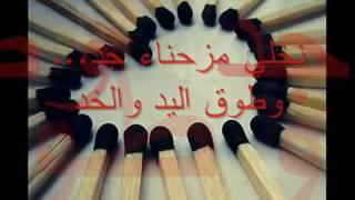 Ayoub Tarish Lyrics كلمات صابر صبر ايوب- ايوب طارش
