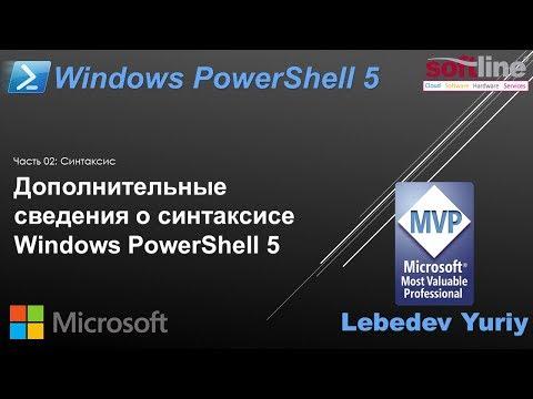 Дополнительные сведения о синтаксисе Windows PowerShell 5