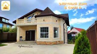 Дом 334м2 В закрытом элитном поселке на 10 домов. Стиль качество окружение. Дома Сочи адлер