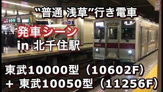 """東武10000型(10602F)+ 東武10050型(11256F)""""普通 浅草""""行き 北千住駅を発車する 2018/12/12"""