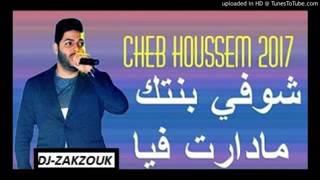 اغنية الشاب حسام شوفي بنتك مادارت فيآ