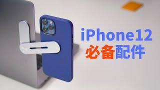 5個購買iPhone12後一定要使用的超級配件 Feat. 2020|大耳朵TV