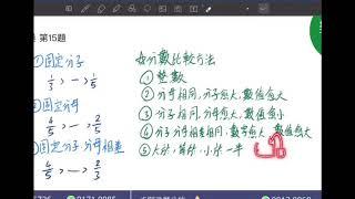 Publication Date: 2020-06-15 | Video Title: 風穎教育 網上功課拆解 (同分數比較)