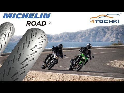 Мотошины Michelin Road 5 больше уверенности