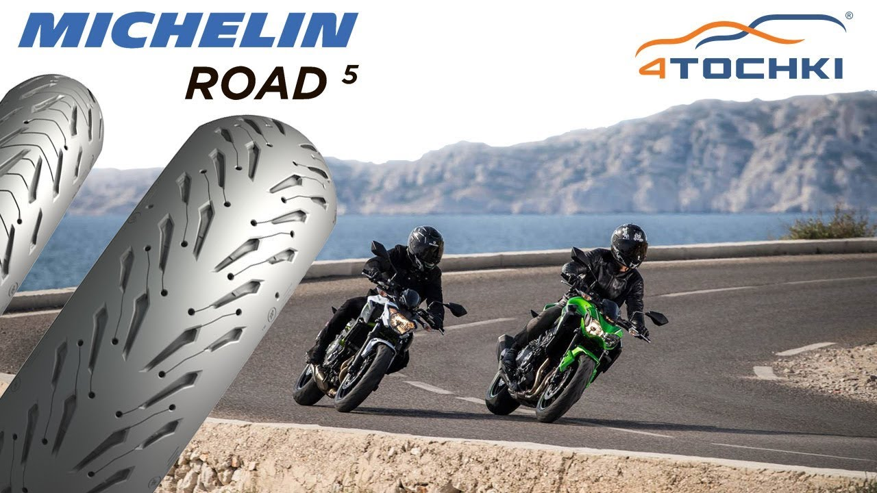 Мотошины Michelin Road 5  больше уверенности на 4точки. Шины и диски 4точки - Wheels & Tyres