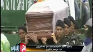 مع شوبير | شاهد ما حدث في جنازة لاعبي تشابيكوينسي في البرازيل