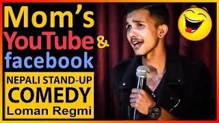 Mom's YouTube & Facebook | Nepali Stand-up Comedy | Loman Regmi | Laugh Nepal