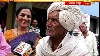 स्पेशल रिपोर्ट : लातूर : नातवंडांनाही नातवंड असलेले 120 वर्षांचे आजोबा