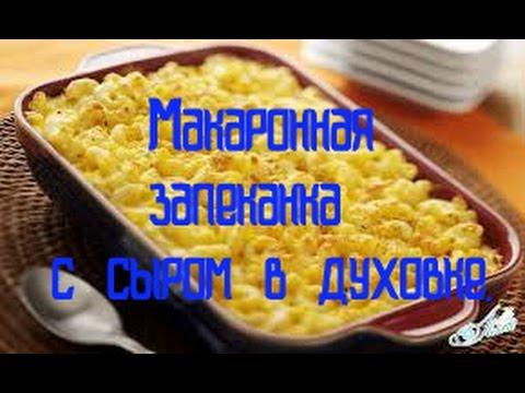 макаронная запеканка с сыром и яйцом в духовке