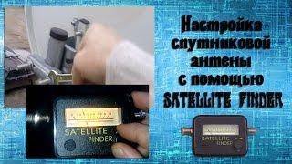 Настройка супутникової антени за допомогою ''Satellite Finder''