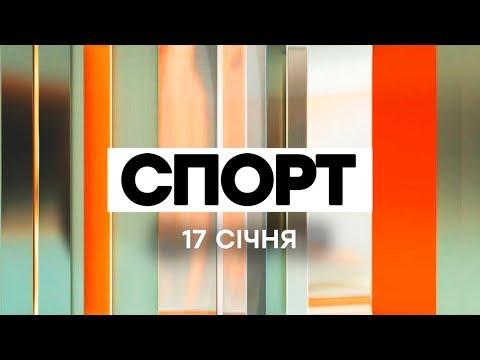 Факты ICTV. Спорт (17.01.2020)