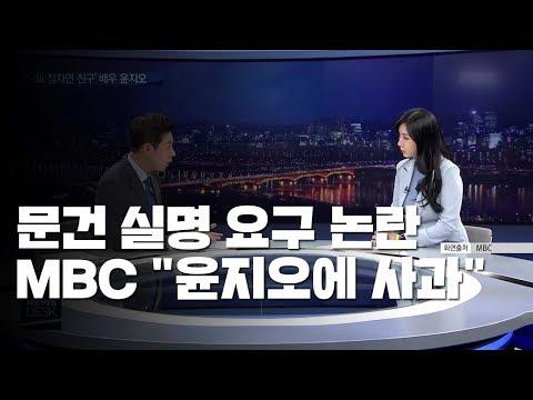 '실명 공개 요구 논란' MBC, 윤지오에 사과 / YTN