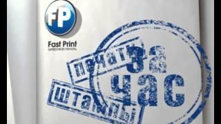 Fast Print. Рекламный ролик. Печати и штампы.(, 2012-10-23T12:04:46.000Z)