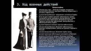 Первая мировая война - Светлана Раднаева.
