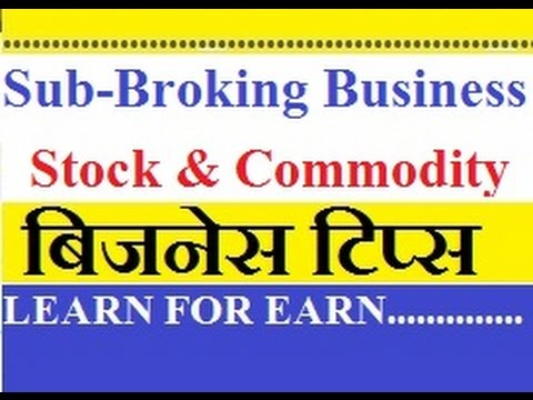 Share Broking Franchise / Sub -Broking Business In Stock & Commodity Market.