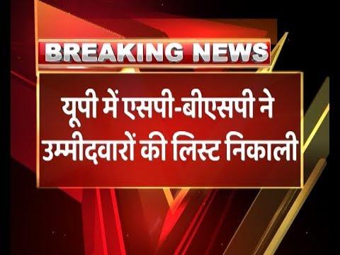 SP-BSP Alliance Release List Of Constituencies For Lok Sabha Elections | ABP News