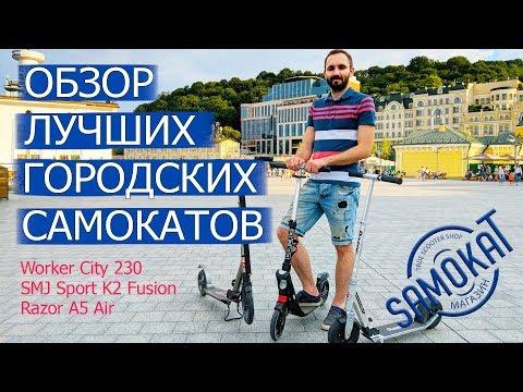 Обзор лучших городских самокатов для взрослых | Samokat.ua