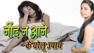 Nind Na Aane Ki Samasya नींद न आने के घरेलू उपाय   Problem Of Insomnia   Health Tips In Hindi